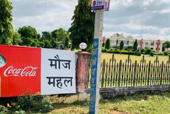 School Picnic 2019-20   Mauj Mahal